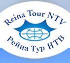 Туристическое агенство Рейна-Тур НТВ