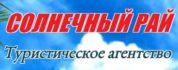 """Туристическое агентство """"Солнечный Рай"""""""