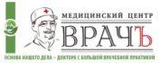 Медицинский центр ВРАЧЪ