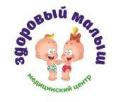 Медицинский центр Здоровый Малыш