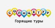 Туристическая компания Солнцетур