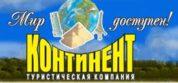 Туристическая компания Континент