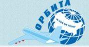 Туристическая компания Орбита