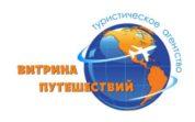 Туристическая компания Витрина Путешествий