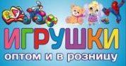 """Детский магазин """"Игрушки"""""""