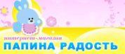 Детский магазин ПАПИНА РАДОСТЬ