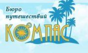 Туристическое агенство Компас
