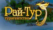Туристическое агенство Рай-Тур