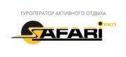 Туристическое агенство Сафари