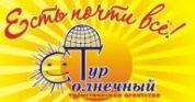 Туристическре агентство Солнечный тур