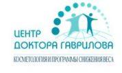 Медицинский центр доктора Гаврилова