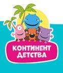 Детский магазин Континент Детства