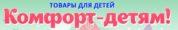 Детский магазин Комфорт - детям