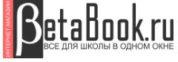 Детский магазин БетаБук