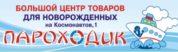 Детский магазин Пароходик