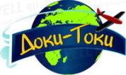 Детский магазин Доки-Токи