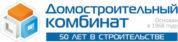 Строительная компания ДСК (Домостроительный комбинат №1)